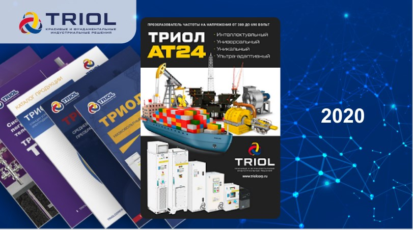Triol AT24 Series: intellectual universal unique ultra-adaptive low-voltage drive (~3ph, 380/480/690 V; 0.37 to 3200 kW).