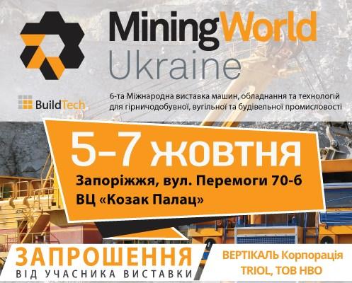 На віставке MiningWorld Ukraine 2021