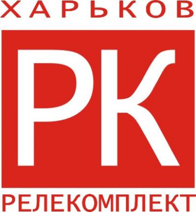 Харьковрелекомплект